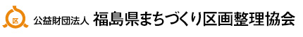 公益財団法人 福島県まちづくり区画整理協会